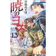 暁のヨナ 13(花とゆめCOMICS) [コミック]