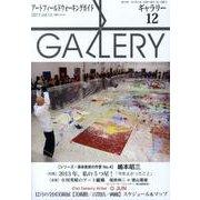 ギャラリー 2013 Vol.12 [単行本]