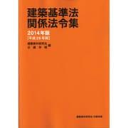 建築基準法関係法令集 2014年版 [単行本]