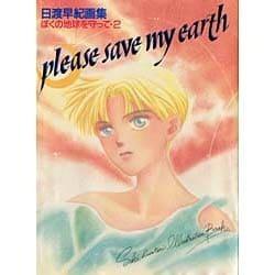 ぼくの地球を守って―日渡早紀画集〈2〉 [単行本]