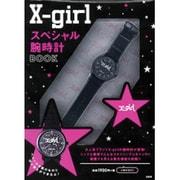 X-girlスペシャル腕時計BOOK [ムックその他]