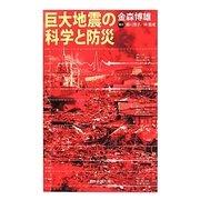 巨大地震の科学と防災(朝日選書 912) [全集叢書]