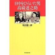 日中をひらいた男高碕達之助(朝日選書 913) [全集叢書]
