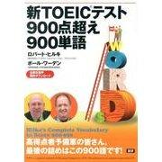 新TOEICテスト900点超え900単語 [単行本]