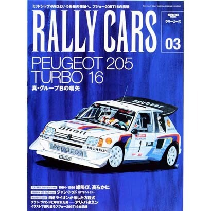 RALLY CARS 3      [ムックその他]