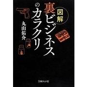 裏ビジネスのカラクリ-図解(文庫ぎんが堂 ま 2-2) [文庫]