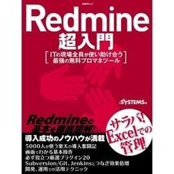 Redmine超入門 ITの現場全員が使い助け合う最強の無料プロマネツール(日経BPムック) [ムックその他]