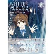 WHITE ALBUM2 1 [コミック]