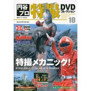 円谷プロ特撮DVDコレクション(10) (講談社シリーズMOOK) [ムックその他]