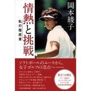 岡本綾子情熱と挑戦-私の履歴書 [単行本]