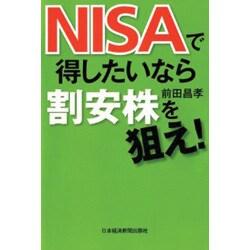 NISAで得したいなら割安株を狙え! [単行本]