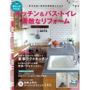 暮らしがかわる! キッチン&バス トイレ 素敵なリフォーム (学研ムック) [ムックその他]