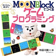 MOONBlockでつくるゲームプログラミング-エンちゃんと遊ぼう! [単行本]