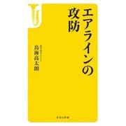 エアラインの攻防(宝島社新書 429) [新書]