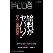 日経プレミアPLUS〈VOL.13〉給料がヤバい! [新書]