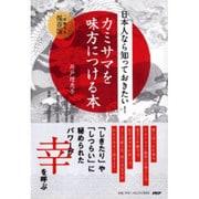 日本人なら知っておきたい!カミサマを味方につける本―一生使える保存版 [単行本]
