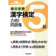 頻出度順漢字検定5級合格!問題集〈平成26年版〉 [単行本]