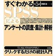すぐわかるSPSSによるアンケートの調査 集計 解析 第5版 [単行本]