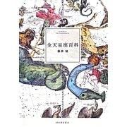 全天星座百科 改訂新版 [単行本]