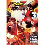 真マジンガーZERO vs暗黒大将軍 3(チャンピオンREDコミックス) [コミック]