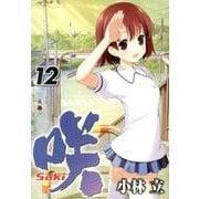 咲-Saki 12(ヤングガンガンコミックス) [コミック]