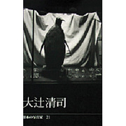 日本の写真家 21 [全集叢書]