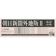 朝日新聞外地版 2 第4回(全6巻) [全集叢書]