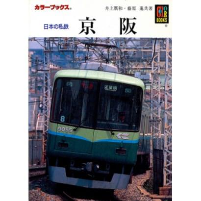 日本の私鉄 京阪(カラーブックス) [文庫]