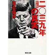 決定版 2039年の真実(集英社文庫) [文庫]