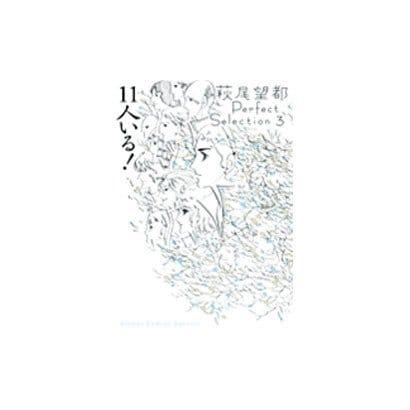 11人いる!-萩尾望都パーフェクトセレクション 3(フラワーコミックス α) [コミック]