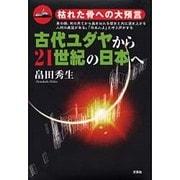 古代ユダヤから21世紀の日本へ―枯れた骨への大預言 [単行本]