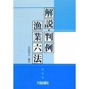 解説・判例漁業六法 [単行本]