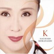 50周年記念アルバム「K」