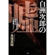 白洲次郎の嘘―日本の属国化を背負った売国者「ジョン」 [単行本]