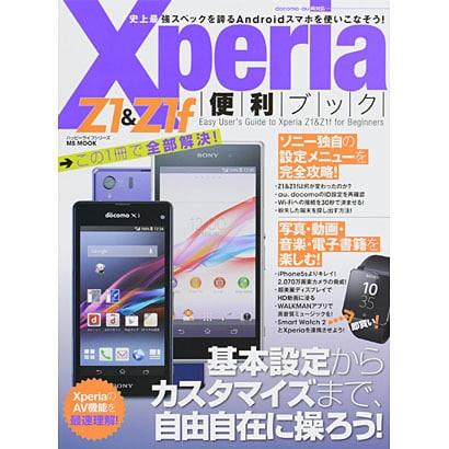 XperiaZ1&Z1f便利ブック [ムックその他]