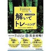 総合英語Forest(7th Edition)解いてトレーニング 第3版 [単行本]