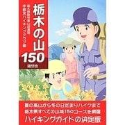 栃木の山150 [単行本]