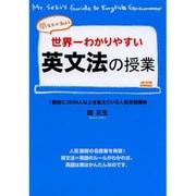 世界一わかりやすい英文法の授業 [単行本]