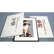 「愛蔵額装版」浮世絵聚花名 写楽 [コミック]
