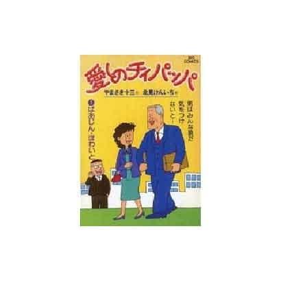 愛しのチィパッパ<1>(ビッグ コミックス) [コミック]