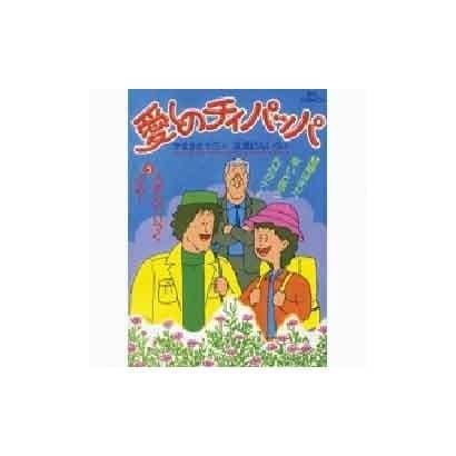 愛しのチィパッパ<5>(ビッグ コミックス) [コミック]