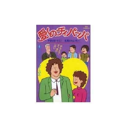 愛しのチィパッパ<6>(ビッグ コミックス) [コミック]