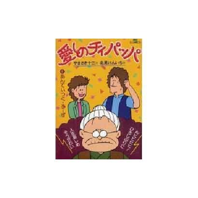 愛しのチィパッパ<8>(ビッグ コミックス) [コミック]