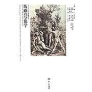 版画の写像学―デューラーからレンブラントへ(イメージの探検学〈4〉) [単行本]