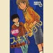 初恋スキャンダル(2)(少年ビッグコミックス)
