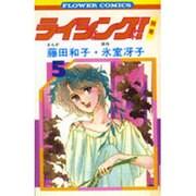 ライジング(5)(フラワーコミックス) [新書]