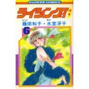 ライジング(6)(フラワーコミックス) [新書]