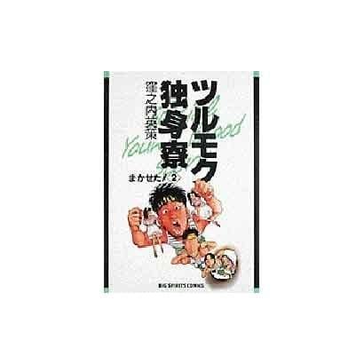 ツルモク独身寮 2(ビッグコミックス) [全集叢書]
