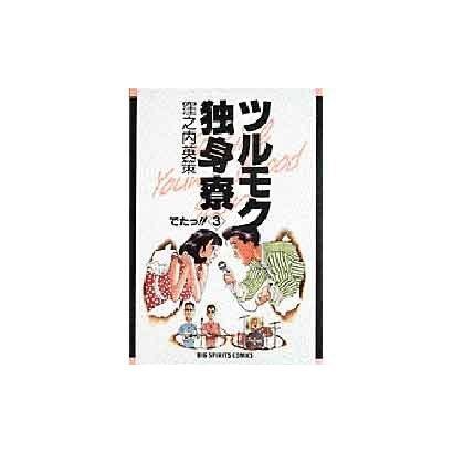 ツルモク独身寮 3(ビッグコミックス) [全集叢書]
