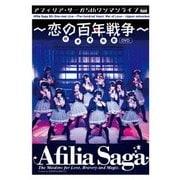 アフィリア・サーガ 5thワンマンライブ~恋の百年戦争~日本青年館